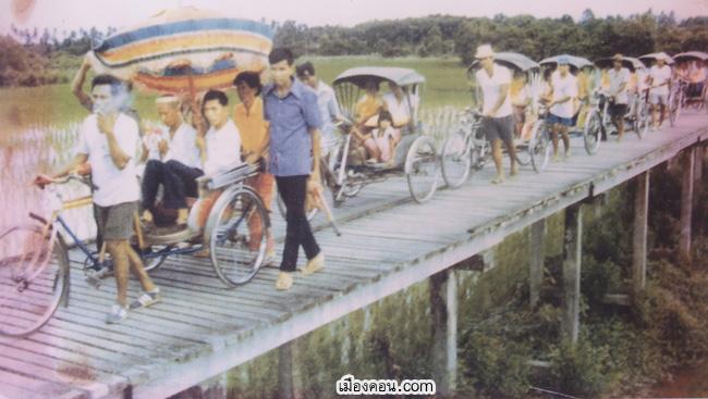 pสะพานยาว copy