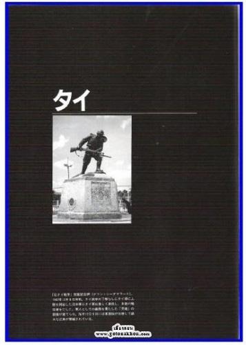 อนุสาวรีย์วีรไทย-357x500 copy
