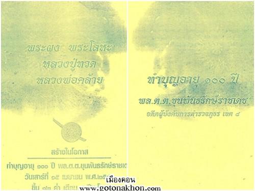pแผ่นพับ1-500x375 copy