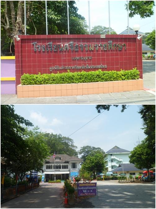 pโรงเรียนศึกษากุมารี