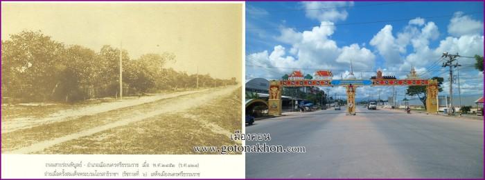 ถนนร่อนพิบูลย์ นครศรีธรรมราช-horz copy
