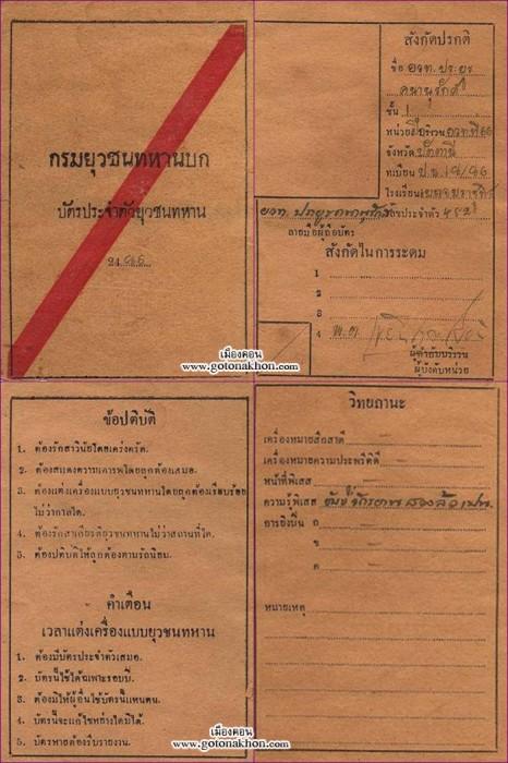 บัตรประจำตัวยุวชนทหาร copy