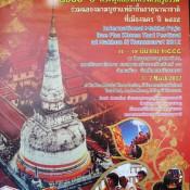 """ขอเชิญร่วมฉลอง-แห่ผ้าขึ้นธาตุ""""2,600 ปี สัมพุทธชยันตี""""ที่เมืองคอน"""" 3-7 มีนาคม 2555"""